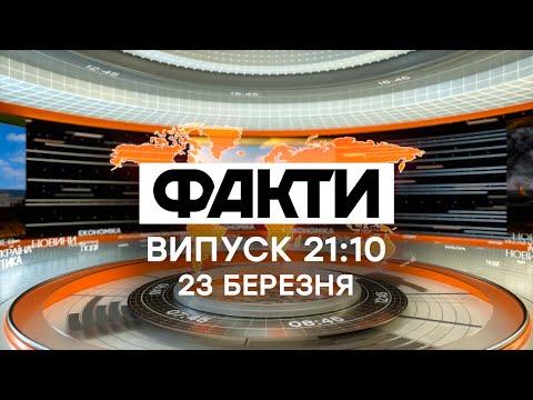 Факты ICTV - Выпуск 21:10 (23.03.2020)