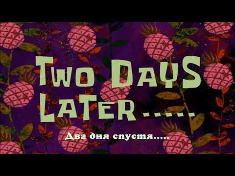 Spongebob Time Cards Russian Part 4 [HD 720p]