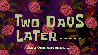 Spongebob Time Cards Russian Part 4 HD 720p
