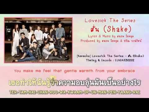 [Karaoke/Eng Sub] Lovesick The Series - สั่น (Shake)