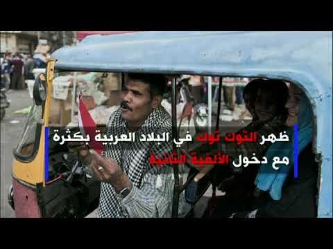 بي_بي_سي_ترندينغ | أسماء وجمل للتوك توك في #مصر #لو_عندك_توكتوك_هتكتب  - نشر قبل 2 ساعة