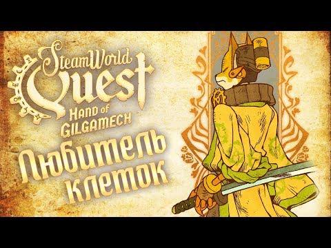 SteamWorld Quest: Hand Of Gilgamech - Прохождение игры #6 | Любитель клеток