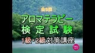武智花梨のアロマテラピー検定試験 1級・2級対策講座(予告編)