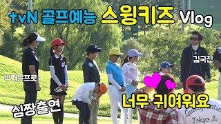 tvN 첫 골프예능 스윙키즈! 너무 귀여워요 심짱 출연…