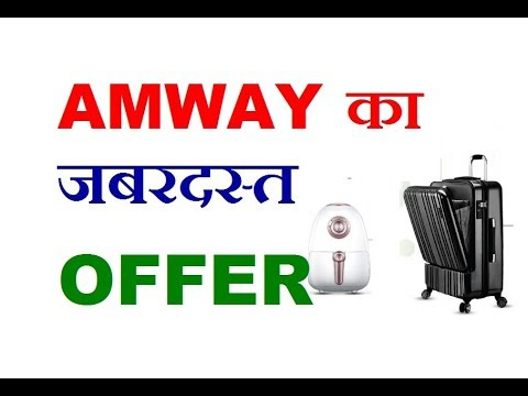 AMWAY Special Offers STARTS From SEP 2018 | पूरे साल ऑफर