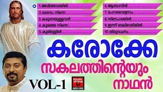 സകലത്തിന്റെയും നാഥൻ കരോക്കെ Vol-1 # Christian Karaoke Songs # Christian Devotional Songs Malayalam