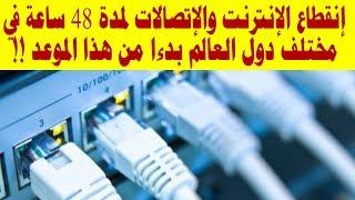 إنقطاع الإنترنت والإتصالات لمدة 48 ساعة في مختلف دول العالم بدءًا من هذا الموعد !!