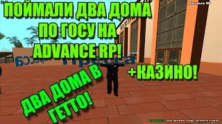 ПОЙМАЛИ 2 ДОМА ПО ГОСУ В ГЕТТО!+КАЗИНО ADVANCE RP WHITE!