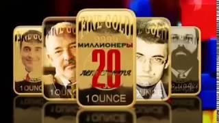 КАК ЭТО БЫЛО!!!Первые Российские миллиардеры  20 лет спустя  Документальный фильм