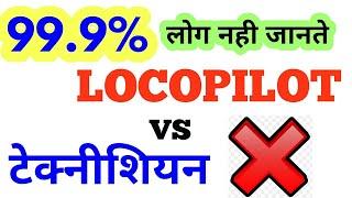 Railways Locopilot VS Technician//LOCOPILOT Job Profile , Promotion/technician job profile,promotion