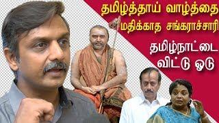 Thirumurugan Gandhi On Shankaracharya Insults Tamil Thai Vazhthu Tamil News, Tamil Live News Redpix