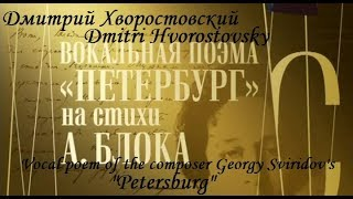 Дмитрий Хворостовский. Георгий Свиридов. ПЕТЕРБУРГ
