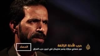 حرب الأدلة الزائفة.. دور مبارك في تبرير غزو العراق