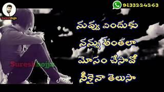 #Sureshbojja #telugu #love #failure #quotes #sureshbojja #premakavithalu  Sureshbojja Telugu Heart