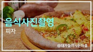 피자 촬영 현장스케치 / Pizza photograph…