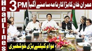 Imran Khan Announced Big News | Headlines 3 PM | 14 December 2018 | Express News