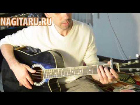 Песня под гитару темная вода видео уроки
