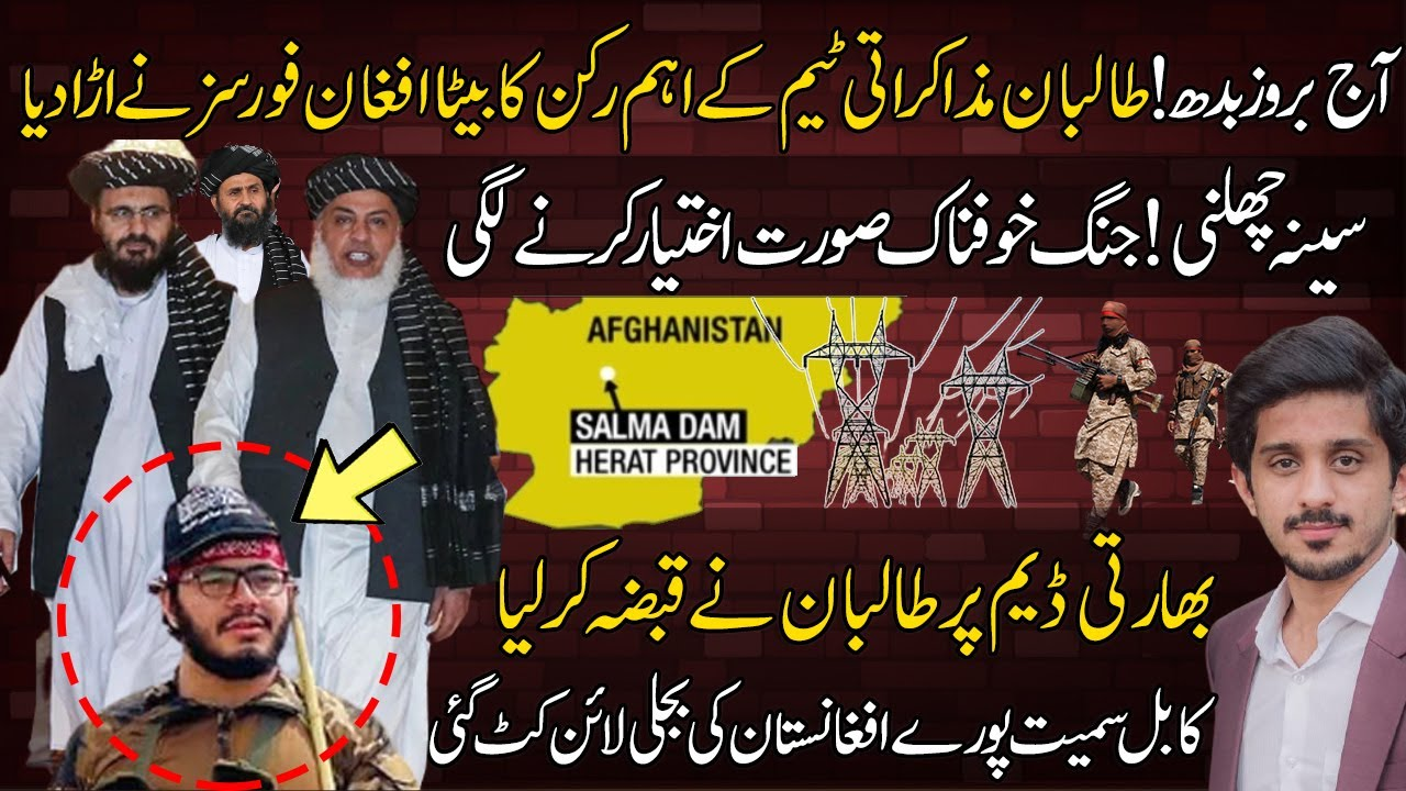 Huge Development in Afghanistan by Afghan Forces,Kabul in Blackout,Indian Salma DAM|Makhdoom Shahab