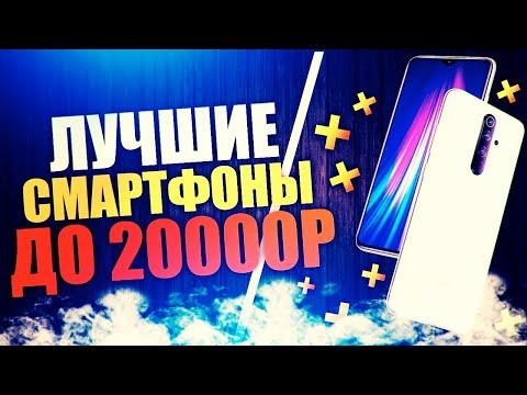 ЛУЧШИЕ СМАРТФОНЫ 2020 до 20000 рублей | НАЧАЛО ГОДА