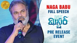 Naga Babu Full Speech | Mister Movie Pre Release Event | Varun Tej | Hebah Patel | Lavanya Tripathi