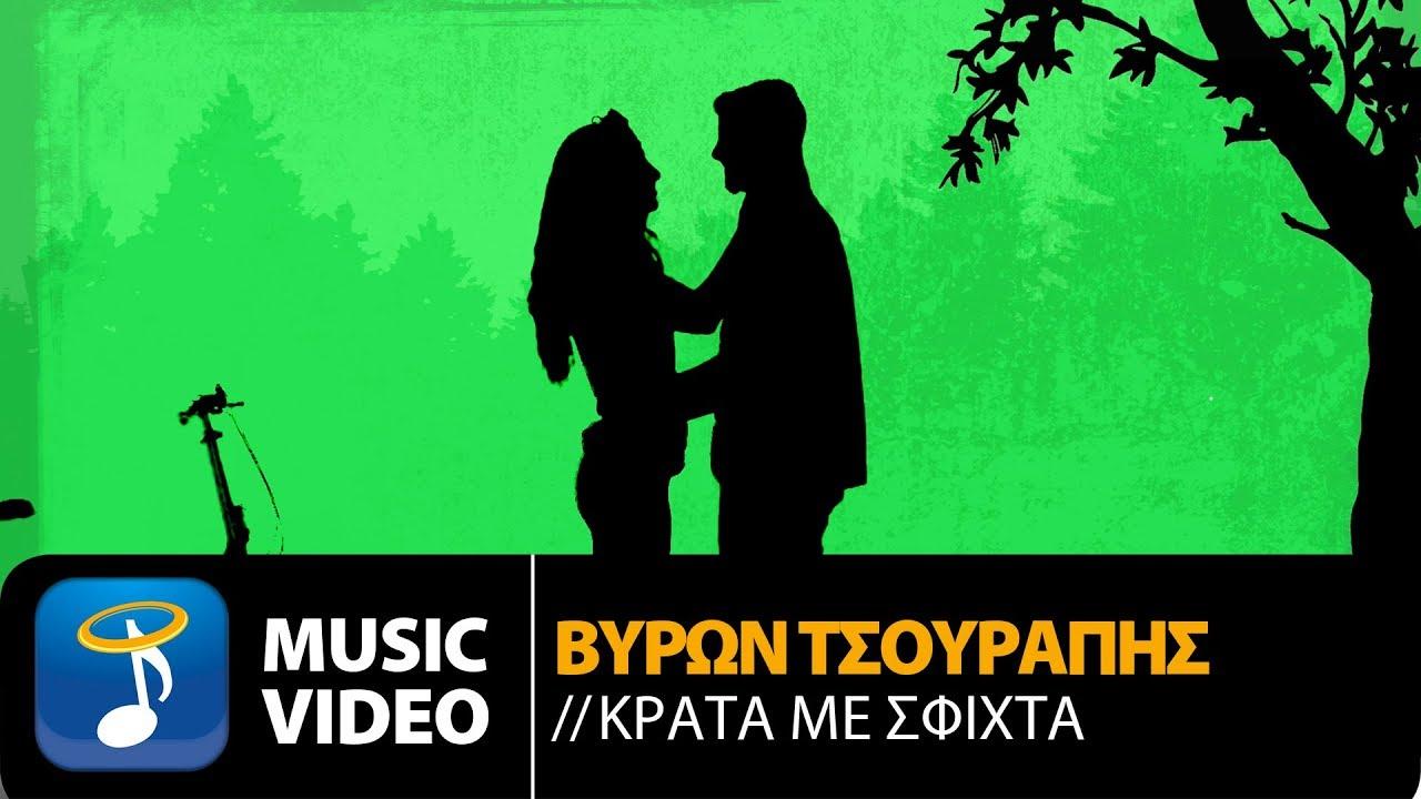 Βύρων Τσουράπης - Κράτα Με Σφιχτά   Byron Tsourapis - Krata Me Sfihta (Official Music Video HD)