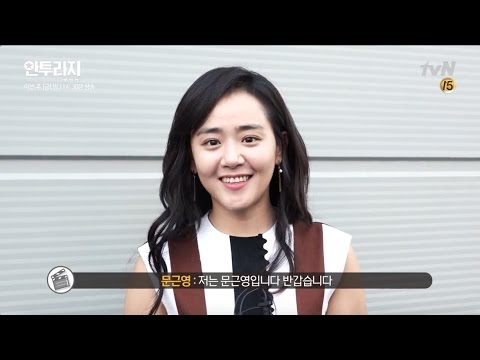 tvN Entourage E12 BTS Moon Geun Young Cut