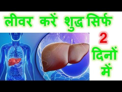 कैसे जाने शरीर में भरी हैं गंदगी ? Sharir Mein Gandagi | Body Detoxification - Tips #Vianet Health from YouTube · Duration:  3 minutes 33 seconds