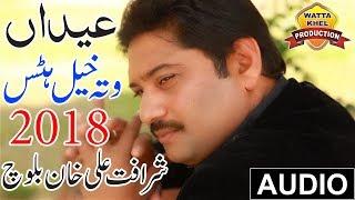Na Tain Manaian Eidan►Sharafat Ali Khan Baloch►Super Hit Saraiki Song MP3►Wattakhel Production