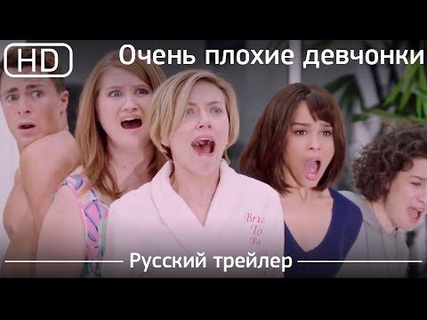 Видео Фильм плохие девчонки 2017 смотреть онлайн бесплатно в хорошем качестве