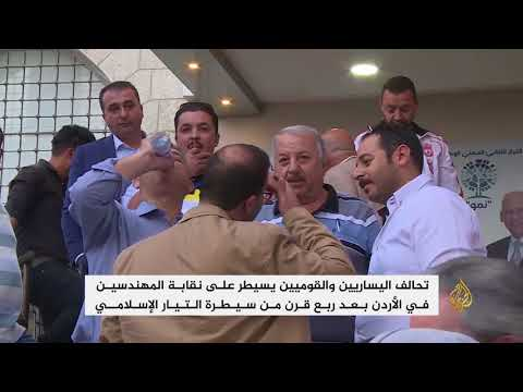 تحالف اليساريين والقوميين والليبراليين يسيطر على نقابة المهندسين بالأردن  - 19:22-2018 / 5 / 6