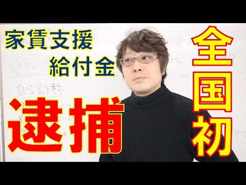 【ついに出た】家賃支援給付金 初の逮捕!! 持続化給付金も注意?!