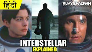 Interstellar Ending Explained in Hindi
