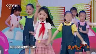 《音乐快递》 20191023 童声飘过70年|CCTV少儿
