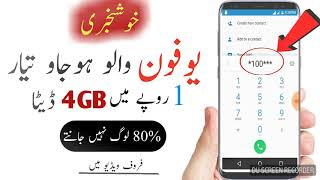 Ufone Unlimited Internet Package Daily   Daily 4GB Free Internet on Ufone in One Ruppe 2018