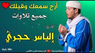 أرح سمعك وقلبك ❤️ جميع تلاوات القارئ: إلياس حجري Best Quran recitation, Qari ilyas hajri +100minutes