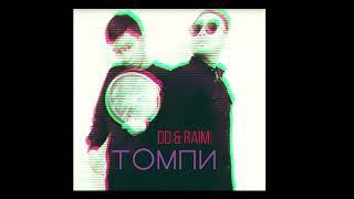 Диди & RaiM  - Томпи ХИТ 2018