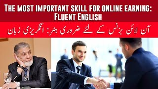 The most important skill for online earning: The English Language: | Urdu | | Prof Dr Javed Iqbal |