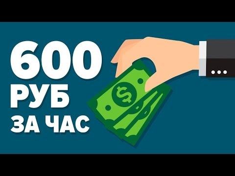 КАК ЗАРАБАТЫВАТЬ ПО 600 РУБЛЕЙ КАЖДЫЙ ЧАС НА ПАССИВЕ BLUE-TRADERS