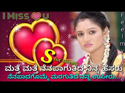 S.. 💖.. letter 💟..what'sp status video || S 💝 for SWEETY || S 💟 for SANTU ||   with love bgm