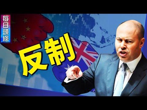 反制成功! 谁说一定要靠中国! 澳财长 :已找到其他财源填补中共造成的损失【希望之声TV-每日头条-2021/9/6】