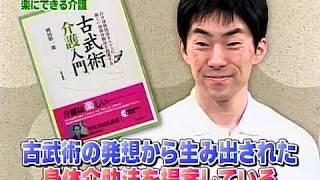 タモリが古武術介護を体験 岡田信一郎 Okada Shinichiro Nursing care technology