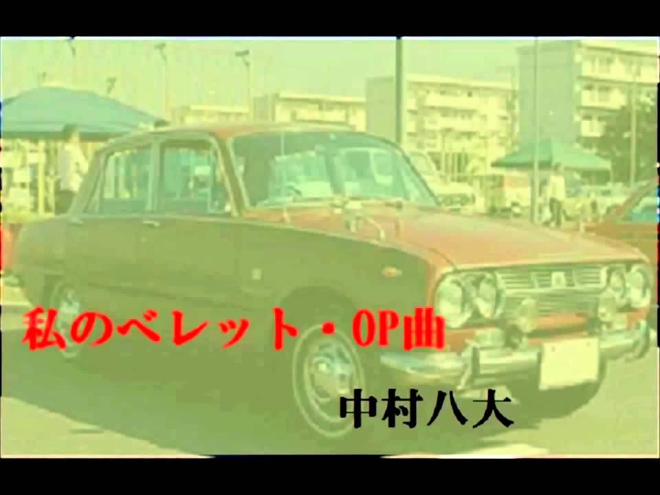 昭和39年 映画・私のべレット・OP曲 中村八大 - YouTube