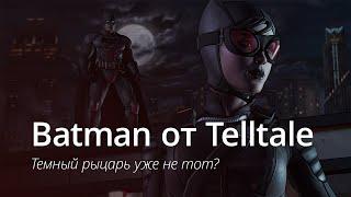 Batman от Telltale:
