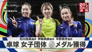 【速報】卓球女子団体 石川、伊藤、平野が銀メダル
