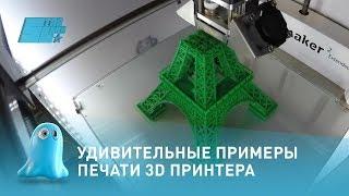 Подборка интересных вещей напечатанных на 3D принтере