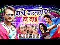 Khesari lal yadav dj song  Body download ho jae