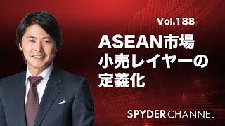 第188回 ASEAN市場 小売レイヤーの定義化