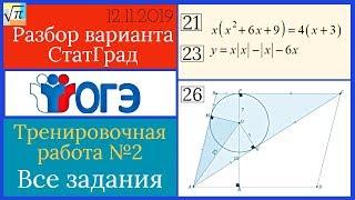 Разбор варианта ОГЭ Статград от 12 ноября 2019