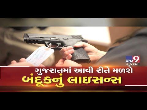 How to get gun license in Gujarat ? | Tv9GujaratiNews