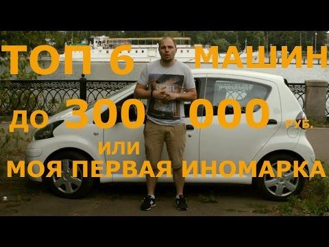 ТОП 6 машин до 300 000 рублей или Моя первая иномарка.
